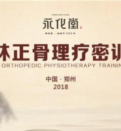 少林永化堂整骨手法及影像诊断研修班启动 20名公益践行者齐聚郑州