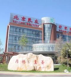 北京民众护理院正规吗 成就品牌绿色医疗专业正规