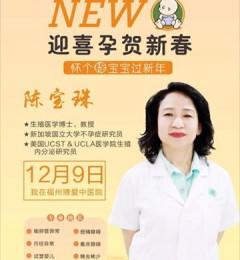 【接好孕】12月9日,台湾生殖专家陈宝珠坐诊福州博爱中医院!