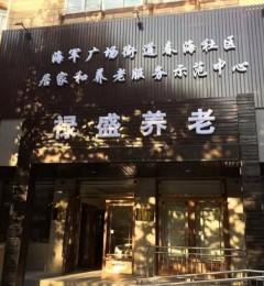 日医社区居家和养老服务中心在大连开业