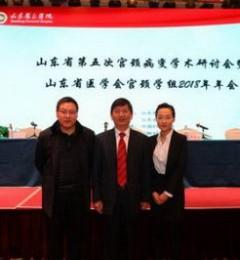 会议报道――祝贺山东省第五次宫颈病变学术研讨会圆满闭幕