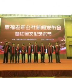 幸福老人公社新闻发布会暨红色文化艺术节圆满成功!