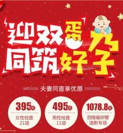 杭州广仁医院:贺圣诞 迎元旦 送好孕 特大惠民活动提前曝光