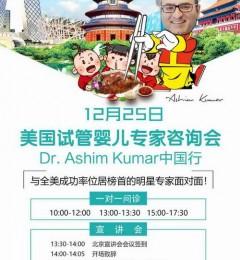 WFI美国试管婴儿名医库玛中国行之北京日程安排
