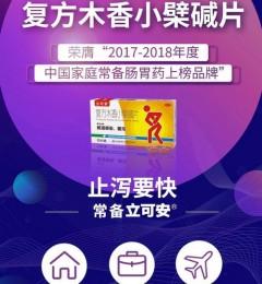 家庭常备!立可安®成功入选2017-2018年度中国家庭常备肠胃药榜单