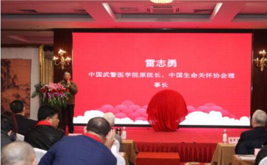 刘杰中医博士出席全国非药物疗法年会荣聘为首席专家