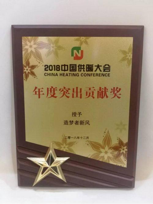 """造梦者新风荣获""""2018中国供暖大会""""年度突出贡献奖"""