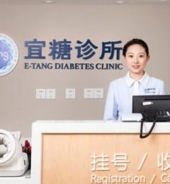 宜糖诊所解读:2型糖尿病早期治疗到底要不要服用二甲双胍?