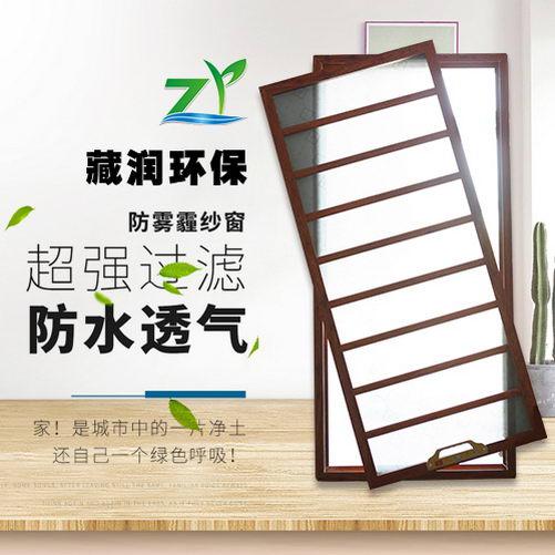 防霾纱窗变形了能否正常使用,藏润环保为您解读