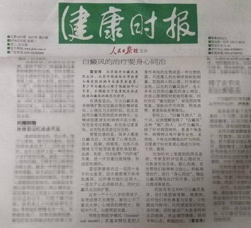 """北京国丹白癜风专家提醒:白癜风治疗需""""身心同治"""""""