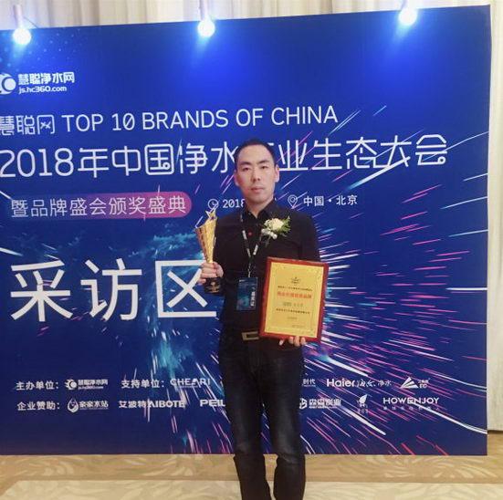 品牌新升级!法兰尼荣获中国净水产业盛会商业价值投资品牌殊荣