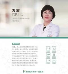 刘露医生_脂肪填充手术前,你必须知道的四件事_呼和浩特华医