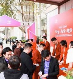 第三届中国足浴产业《草根企业家逆袭大会》东莞举行