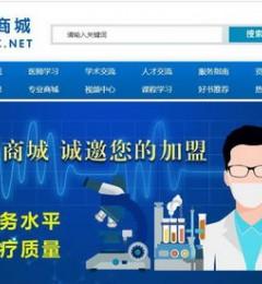 中国医师网商城招商运营全面启动