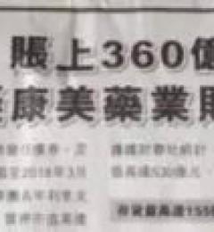 幕后人港媒广告意在做空康美 百万上游从业者恐彻夜无眠