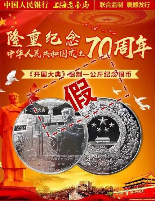 央行提醒:这些都是假纪念币!