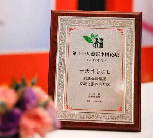 """2018""""健康中国十大养老项目""""出炉 泰康之家医养社区光荣登榜"""