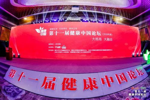 北京国丹白癜风医院李瑞斌参加第十一届健康中国论坛