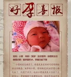 两次宫外孕感谢西安生殖保健院拯救了我的输卵管