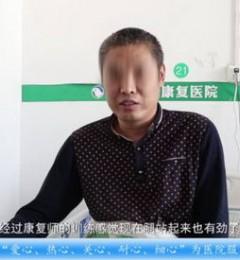 脊髓病辗转多家医院治疗未果 复元能否拯救他?