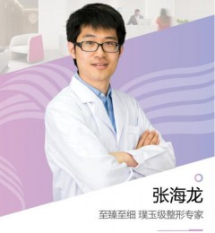 """眼""""绎自然""""睛""""彩――瑞肽医美医疗美容常务院长张海龙"""