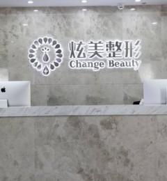 北京炫美整形医院安全吗 安全、责任塑美