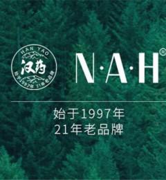 中国药妆之崛起,汉药NAH坚持打造最健康的护肤方式