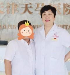 天津天孕医院专家行不行 临床经验丰富专家亲自坐诊