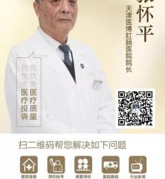 天津医博肛肠医院院长讲述屁放不出来有多可怕?
