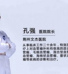 荆州文杰医院孔强院长针对血管瘤并发症发表看法