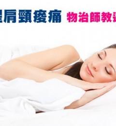 睡醒总是肩膀痛 快给自己换个好枕头