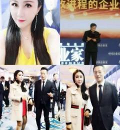 中国金牌大使和美形象大使张庆华出席 企业家领袖年会