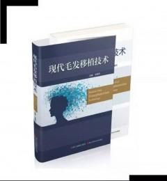医巢特聘专家张菊芳教授主编《现代毛发移植技术》