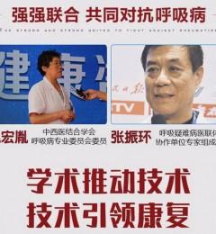 京沪呼吸专家相聚上海健桥,姚宏胤张振环专家号预约从速