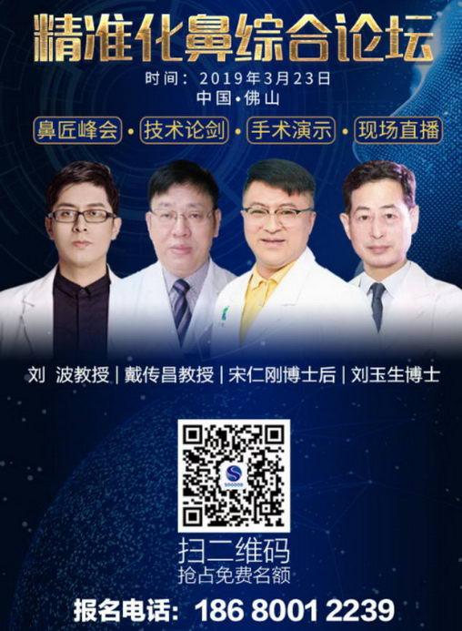 精准化鼻综合论坛3.23于佛曙光金子召开!特邀宋仁刚