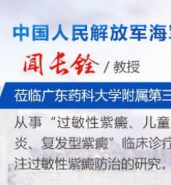 中国人民解放军海军总医院闻长铨教授莅临广药三院紫癜会诊