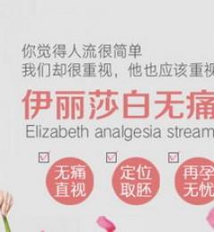 去芜湖伊丽莎白妇产医院做无痛人流多少钱 平价医院收费透明