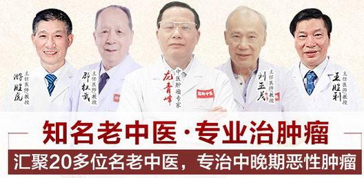 武汉国粹中医门诊部传承百年古方抗癌消瘤