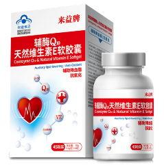 来益解读关注女性生殖健康重要性 辅酶Q10+VE双管齐下更有效