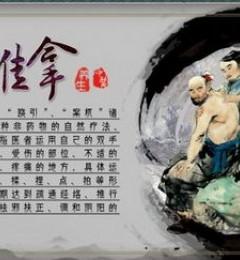 祁福芹打造中国中医推拿商城,传递养生之道