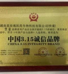 """中医养护专家品牌快童获""""中国3.15诚信品牌""""认证"""