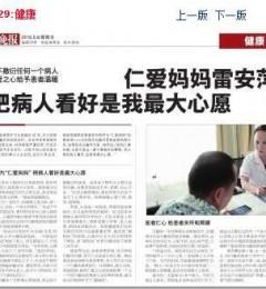 一双妙手祛白斑北京国丹医院雷安萍的医者仁心