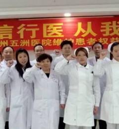 台州五洲生殖医院怎么样?诚信行医、从我做起 3.15诚信宣誓