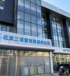 互联网+糖尿病医院新布局:北京三诺健恒糖尿病医院助力糖尿病治疗闭环新模式