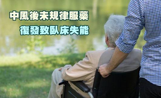 老年人防止中风复发须按规律服药