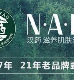 汉药NAH药妆品牌震撼来袭,领跑科学护肤时代