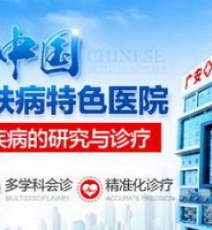 广大患者治疗慢性荨麻疹首选_广州皮肤病医学研究院_刘成坤主任