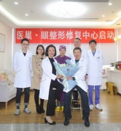 医巢眼整形修复中心正式启动,特邀上海九院整形外科主任杨军教授