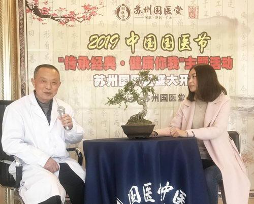 苏州哪里治疗胃肠病好 苏州中医国医节讲堂