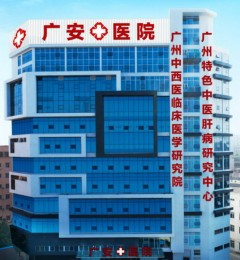 广州特色中医肝病中心_丙肝患者都选择的医院_张玉亮主任